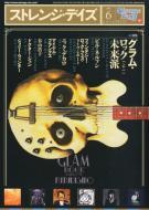 ストレンジ・デイズ No.151 2012年6月号