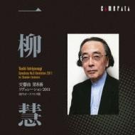交響曲8番『リヴェレーション2011』、弦楽四重奏曲、他 板倉康明&東京シンフォニエッタ、一柳慧