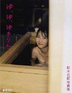 Yuki Kashiwagi Photobook Yu, Yu, Yukirin...
