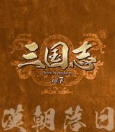 三国志 Three Kingdoms 第7部 -漢朝落日-vol.7