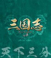 三国志 Three Kingdoms 第8部 -天下三分-vol.8