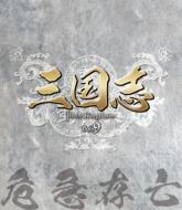三国志 Three Kingdoms 第9部 -危急存亡-vol.9