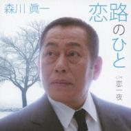 Koiji No Hito C/W Koi Hitoyo