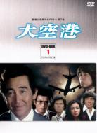 大空港DVD-BOX PART1 デジタルリマスター版