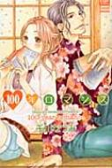 100年ロマンス カルトコミックス / Sweetselection
