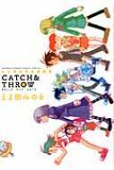 とよ田みのる短編集 Catch & Throw ゲッサン少年サンデーコミックススペシャル