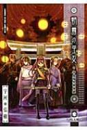 朝霧の巫女 8 Ykコミックス