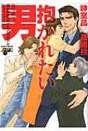 抱かれたい男 ジュネットコミックス / ピアスシリーズ