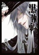 黒執事 14 Gファンタジーコミックス