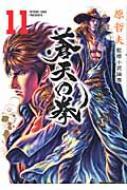 蒼天の拳 11 ゼノンコミックスdx