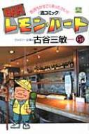 Barレモン・ハート 27 アクションコミックス