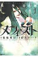 魔界医師メフィスト 1 Mfコミックス ジーンシリーズ