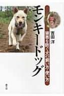 モンキードッグ 猿害を防ぐ犬の飼い方・使い方