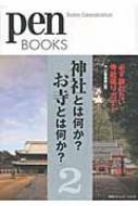 神社とは何か?お寺とは何か? 2 必ず訪れたい寺社巡りガイド Pen BOOKS