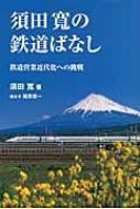須田寛の鉄道ばなし 鉄道営業近代化への挑戦
