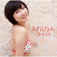 えれぴょん (+DVD)【えれぴょん水着盤 / 初回限定盤B】