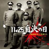 11.25自決の日 三島由紀夫と若者たち・オリジナル・サウンドトラック