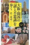 大阪・関西の「謎と不思議」を歩く ベスト新書
