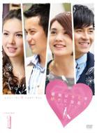最後はキミを好きになる! 台湾オリジナル放送版 DVD-BOX3
