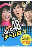 �|�P�b�gakb48�`�[��b 3