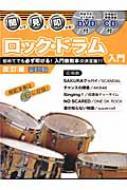 ムック 聞いて・見て・叩ける! ロックドラム入門 [改訂版] DVD+CD付 DVDで基本はOK!応用曲はCDで!!