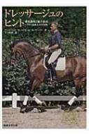ドレッサージュのヒント ドイツ馬術方式の実践 乗馬調教と騎手教育