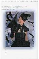 インタラクション・デザイン RCAデザイン教育の現在 神戸芸術工科大学レクチャーシリーズ2