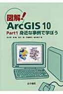 図解!ArcGIS10 Part1 身近な事例で学ぼう