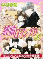 純情ロマンチカ 16 プレミアムアニメDVD付き限定版 あすかコミックスCL-DX