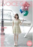 B.L.T.VOICE GIRLS Vol.10 TOKYO NEWS MOOK