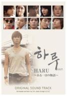 「HARU〜ある一日の物語〜」 公式・日本盤 オリジナル サウンドトラック (+DVD)