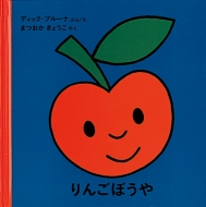 りんごぼうや ブルーナの絵本
