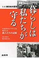 暮らしは私たちが守る 3・11東日本大震災生活者のライフラインを死守した商人たちの記録