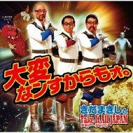 大変なンすからもォ。 きだまきしとTake It All JAPAN〜テキトー・ジャパン〜