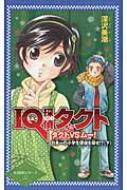 Iq探偵タクト タクトvsムー!日本一の小学生 Iq探偵シリーズ