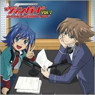 ラジオCD「立ち上がれ! 僕らのヴァンガード」Vol.1 (CD+データCD-ROM)