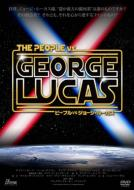 The People vs.George Lucas