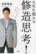 松岡修造/人生を変える修造思考!