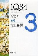 1q84 Book2 (7月-9月)前編 新潮文庫