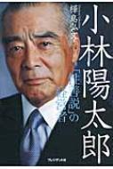 小林陽太郎 「性善説」の経営者