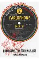 アナログ・ミステリー・ツアー 世界のビートルズ1962‐1966
