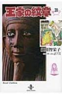 王家の紋章 20 秋田文庫