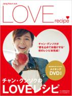 Jang Keun Suk no Love Receipe