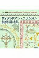 ヴィクトリアン・クラシカル装飾素材集 design parts collection