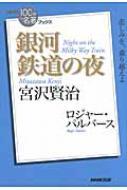 宮沢賢治 銀河鉄道の夜 NHK「100分 de 名著」ブックス