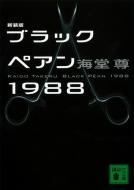 ブラックペアン1988 講談社文庫