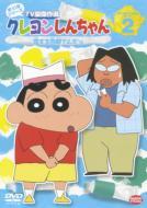 クレヨンしんちゃん TV版傑作選 第10期シリーズ 2 恋する四郎さんだゾ