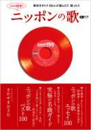 これが好き! ニッポンの歌 CDジャーナルムック