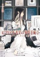 ビブリア古書堂の事件手帖 3 栞子さんと消えない絆 メディアワークス文庫