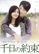千日の約束 DVD-BOX2